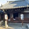 御朱印集め 舞台は京都! 1軒目は宝徳寺!