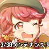 【ナナシス】3/30メンテナンスまとめ!ユメノが報酬のパフォーマッチが始まるぞ。
