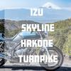 リアサスと箱根ターンパイク・伊豆スカイライン