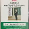 高森顕徹会長の講演DVDを見て、「法話」から「映画解説」になった理由が分かった件