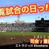 天覧試合の日っ!! ときたまラジオ♬♬ 6月25日 連続80日目の放送っ!!