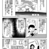 【漫画】 ひとり旅ろぐ。~ドキッとした旅のきろく in 箱根神社~