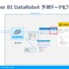 CData Drivers for DataRobot を使って、Power BI からODBC 経由でDataRobot 予測データにアクセス