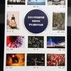 日本大学芸術学部 写真学科 学生選抜作品展 から
