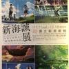 新海誠映画作品を一度も見た事ないが「新海誠展」にいってきた