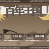 【フリゲ感想】百年王国(のん様)