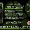【木曜日の季節物】大信州 ヒカリサス 其の参 無濾過生原酒【FUKA🍶YO-I】