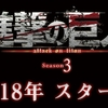 海外の反応「進撃の巨人」サードシーズンが2018年より放送決定!