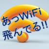 定番 Wifi診断アプリ 「Wifi Analyzer」 なにかと便利ですね。
