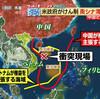 ベトナム、中国船との衝突で一歩も引かない姿勢「主権を守るために必要なあらゆる手段を取る」ベトナム海上警察船、中国船と複数回衝突 | 保守速報