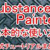 Substance Painterの基本的な使い方