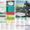 環境や平和など地球のことを考えるイベント【Earthday NARA 2018 ~ つなげよう広げようアースデイのわ(輪・和・環)~】in 奈良公園登大路園地(奈良市)