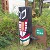 岡山旅行記①(蒜山高原サイクリング・湯原温泉他)