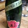 【カキフライに】スパークリング三谷春の味。【合う酒】