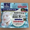 冬の乾燥対策にシートマスク売れてます。KOSEクリアターン米マスク
