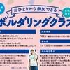 【女性限定】ボルダリングクラス 10月スケジュール