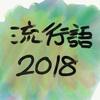 「新語・流行語大賞」2018年ノミネート語発表!去年は「インスタ映え」と「忖度」だったけど今年は・・・?