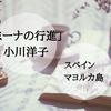 ◎旅の一冊◎『ミーナの行進』小川洋子~スペイン、マヨルカ島~
