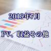 【2019年7月】ブログ開設、3ヶ月目を語ります【PV、収益その他】
