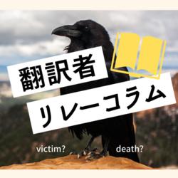 「犠牲になる」――「Victim」か「Death」か【翻訳者リレーコラム】