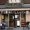 【新宿】毎日通える!新宿No.1 美味しいパン屋さん🍞