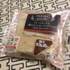【コンビニ】ファミマのクリームボックス酪王カフェオレ入りクリーム
