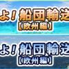 E1 地中海マルタ島沖 戦力ゲージ