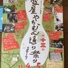 沖縄 那覇の壺屋やちむん通り祭りに行ってきた(2017年11月4日、5日)