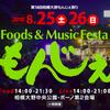 第14回相模大野もんじえ祭り 8月25日(土)26日(日)の開催!