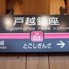 #0215 戸越銀座の商店街でワクワク食べ歩き【その1】