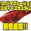 【ダイワ】シミーフォールを得意とするバイブレーション「TDバイブ スティーズカスタム」に新色追加!
