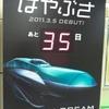 九州新幹線の名前は『さくら』。