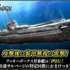 蒼焔の艦隊【潜水:伊25】