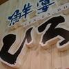 鮮宴丼ひろし1000円海鮮丼メニュー赤丼を食べた!ホッキ貝って何?