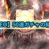 【GEO】ゴッドイーターオンラインの神機ガチャ50連の結果と受け取り方法
