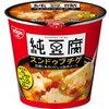 【30秒で作れちゃう】 日清の純豆腐スンドゥブチゲ 気になるお味は…?