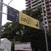 【さっぽろオータムフェスト2016】お肉10丁目 ローストビーフ丼@ゴーゴーイレブン