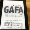 GAFA(スコット・ギャロウエイ著)読書ちょっとだけ感想&リードフォーアクション
