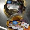 カンパーニュ(湘南パティスリー):安納芋紅芋モンブラン/紅芋かぼちゃパフェ/彩りフルーツパフェ/ちょこっとかぼちゃモンブラン