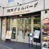 台東区寿町 浅草グリルバーグの黒ナポリターン大盛り!