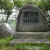 万葉歌碑を訪ねて(その688)―姫路市飾磨区 今在家南第二公園―万葉集 巻八 一四二四