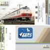 釧路駅 キハ183-0系記念入場券