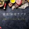 【タイプ別】おすすめ料理アプリ8選!素敵なレシピで毎日の献立プランのお悩み解消!