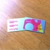 【断捨離】使わなくなったICカード2枚を払い戻し