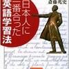 斎藤兆史氏の「日本人に一番合った英語学習法」を読んだ
