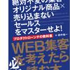 【私のオススメの本が通常980円のところキャンペーン期間中500円で買える!】