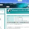 Yahoo!ブログの機能改善
