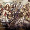【ゲーム日記】シノアリス(SiNoALICE)  #4