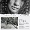入江泰吉記念奈良市写真美術館【川島小鳥写真展「つきのひかり あいのきざし」~尾野真千子と川島小鳥~】