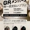 GRメンバーズ年一括払いプラン販売終了間近!!